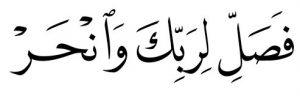 Al Kautsar ayat 2 insan mandiri